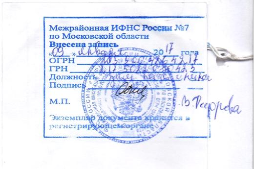 Рисунок 2. Штамп ИФНС на Уставе