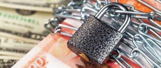Как избежать блокировки счета в банке